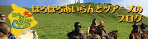 ハワイ島の日本語ツアー ホロホロ アイランド ツアーズ アメブロ